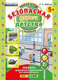 Безопасная дорога детства: Рабочая тетрадь с наклейками для детей от 5 лет