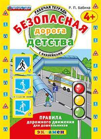 Безопасная дорога детства: Рабочая тетрадь с наклейками для детей от 4 лет