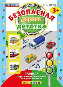 Безопасная дорога детства: Рабочая тетрадь с наклейками для детей от 3 лет