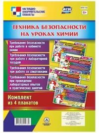 Комплект плакатов Техника безопасности на уроках химии: 4 плаката