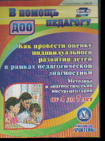 CD Как провести оценку индивидуального развития детей в рамках педагогическ