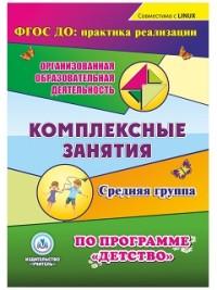 """CD Комплексные занятия по программе """"Детство"""": Средняя группа ФГОС ДО"""