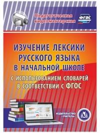 CD Изучение лексики русского языка в начальной школе с использованием слова