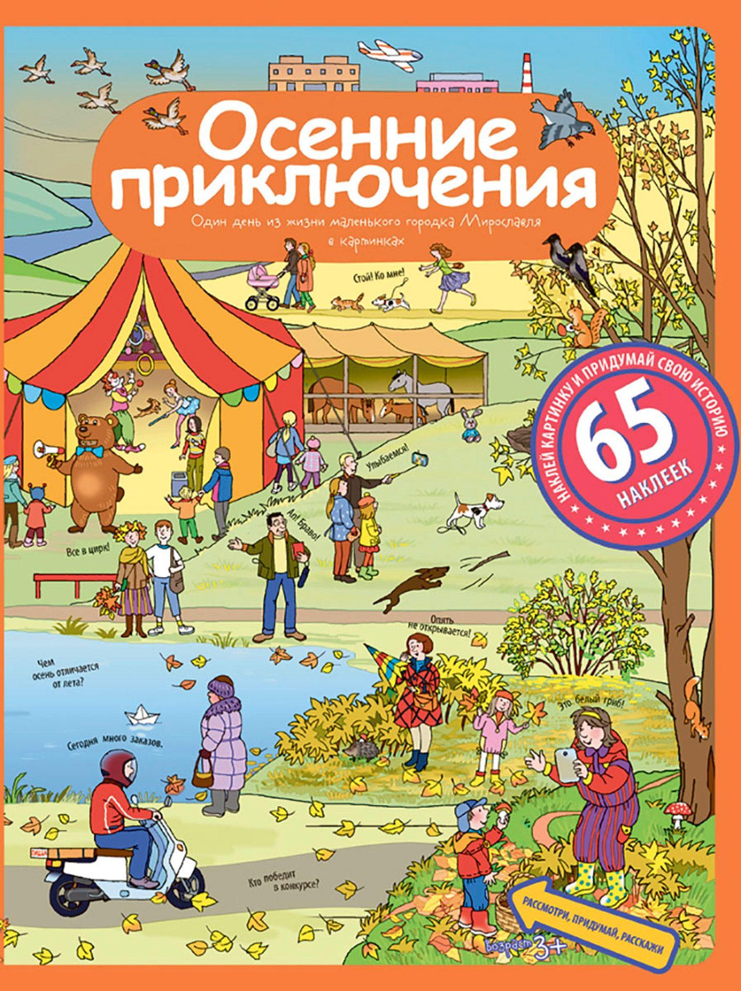 Осенние приключения: Рассказы по картинкам с наклейками