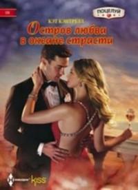 Остров любви в океане страсти: Роман