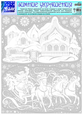 Наклейки Н-010052 Зимние украшения Тройка белила многораз