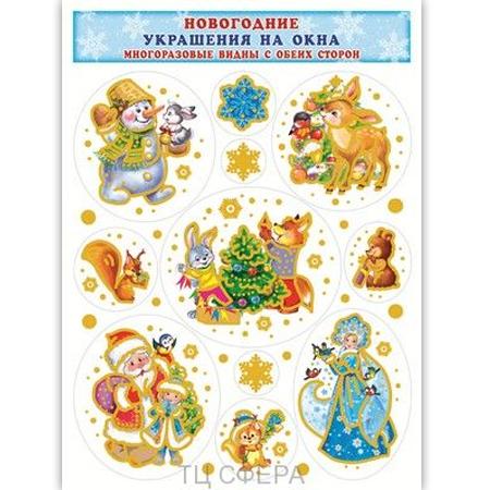 Наклейки Н-009911 Новогодние сюжеты цветные многораз