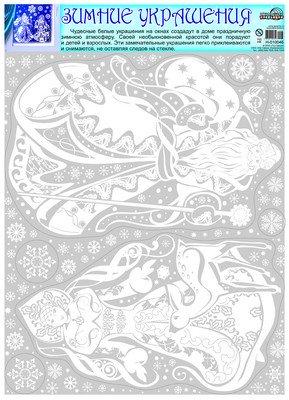 Наклейки Н-010046 Дед Мороз и Снегурочка белила многораз
