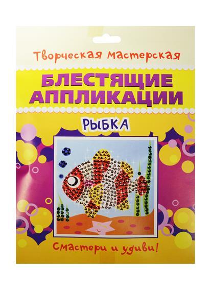 Блестящие аппликации Рыбка
