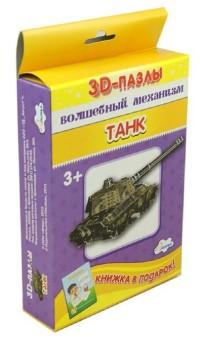 Пазл 3D Волшебный механизм Танк + книжка