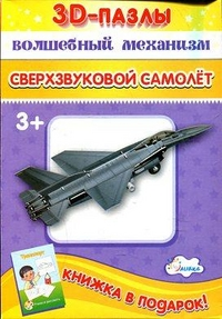 Пазл 3D Волшебный механизм Сверхзвуковой самолет +книжка