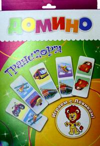 Домино Любимые игрушки