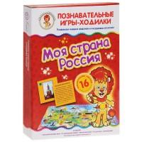 Настольная Моя страна Россия (познавательные игры-ходилки)
