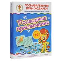 Настольная Подводные приключения (познавательные игры-ходилки)