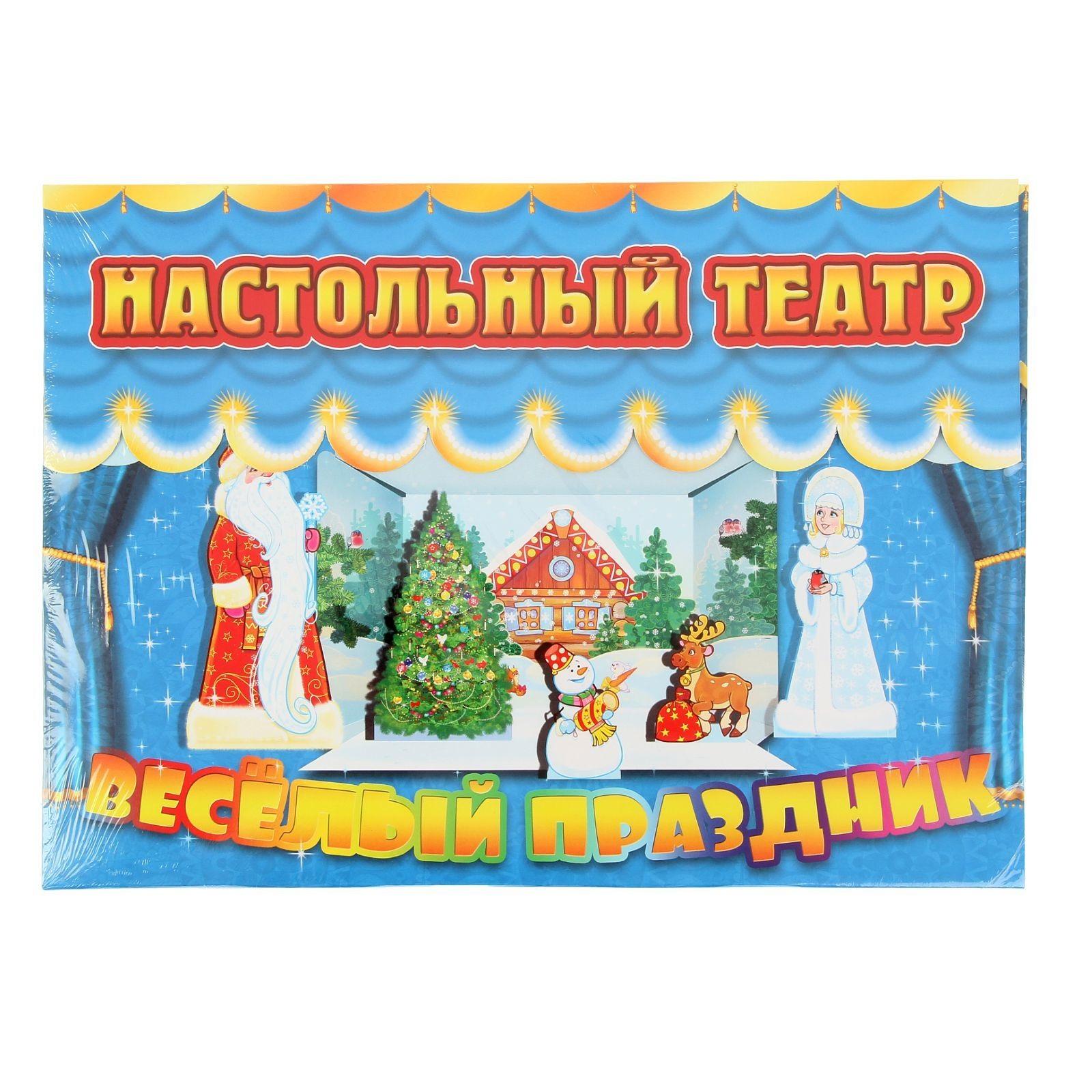 АКЦИЯ19 Настольный театр. Веселый праздник