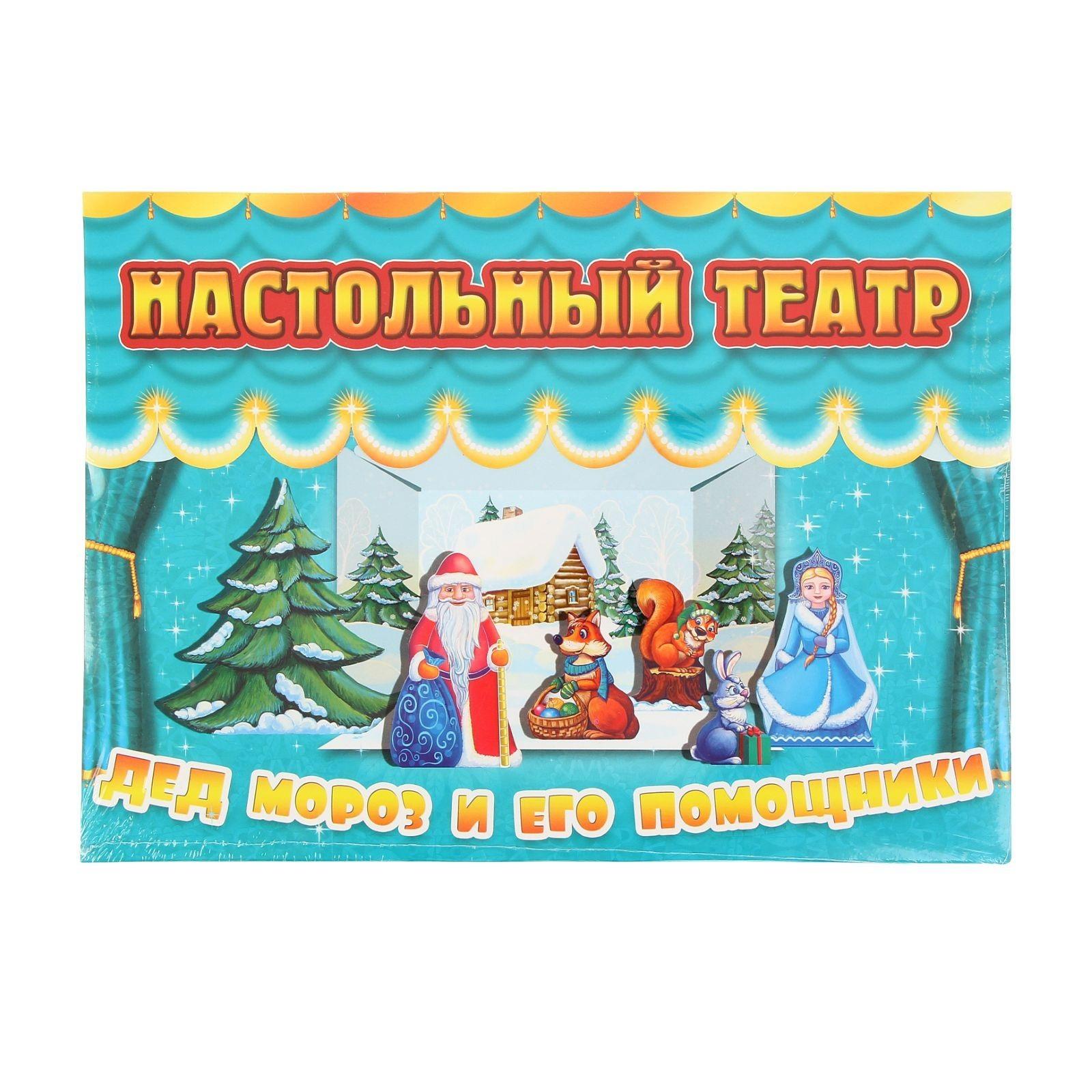 АКЦИЯ19 Настольный театр. Дед Мороз и его помощники