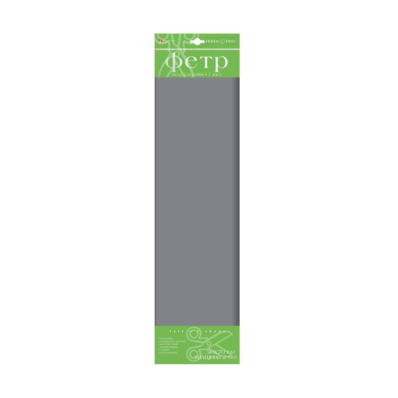 Фетр лист 50*70см 2мм Серый 180гр