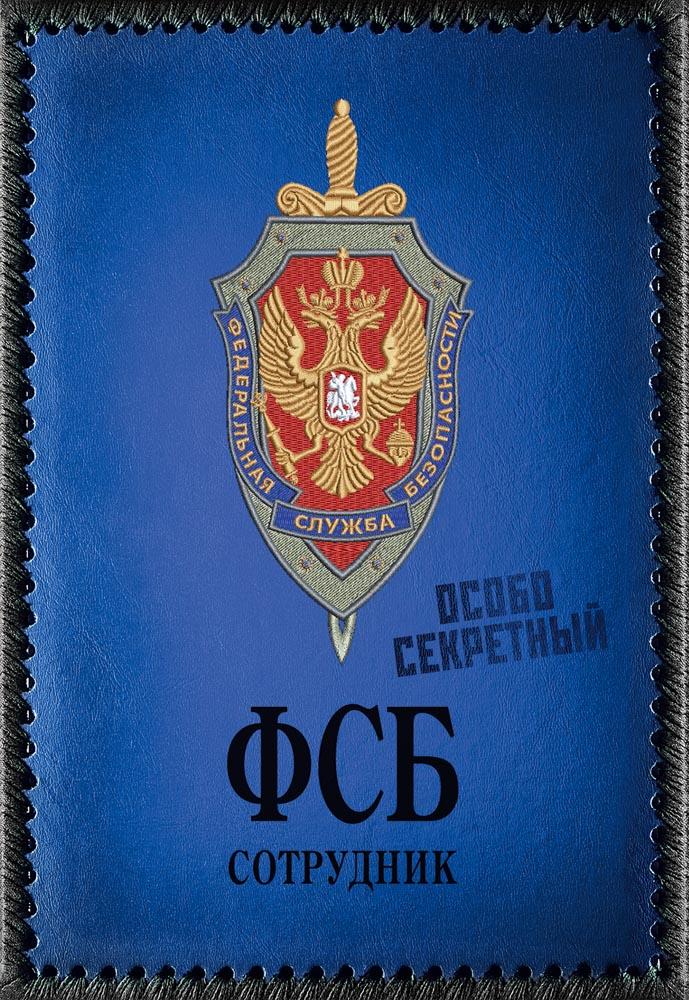 Зап. книжка А6 32л Сотрудник ФСБ