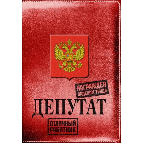 Зап. книжка А6 32л кл Депутат