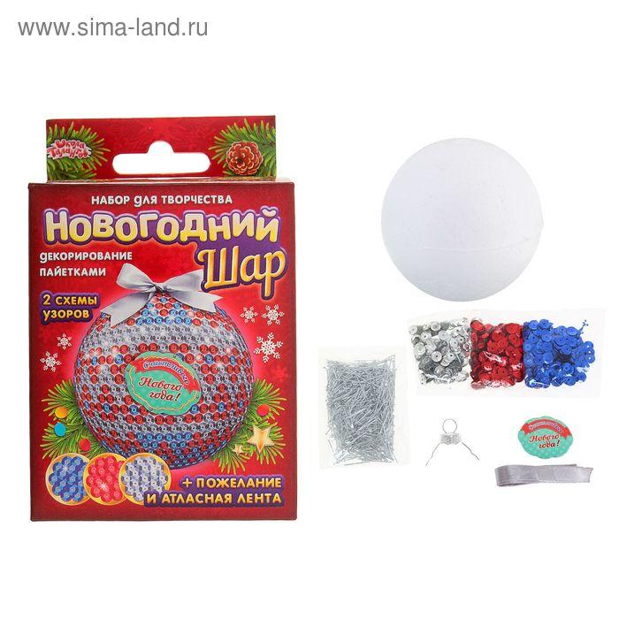 """Создай Новогодний шар """"Капельки"""" с пайетк. + креплен. + лента + откры"""