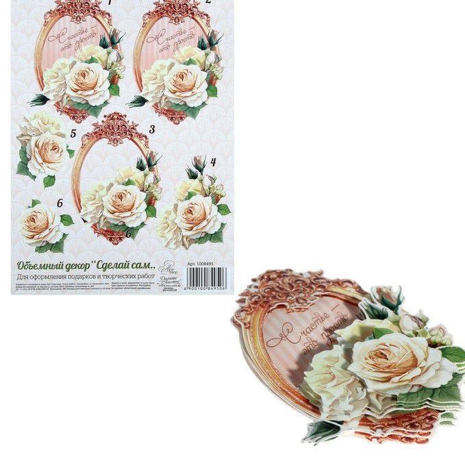 Декор объемный Розы 14,8 х21 см