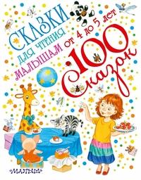 iСказки для чтения малышам от 4 до 5 лет