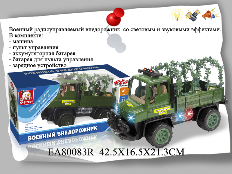 Радиоуправляемая Военный внедорожник машина военная с солдат.св