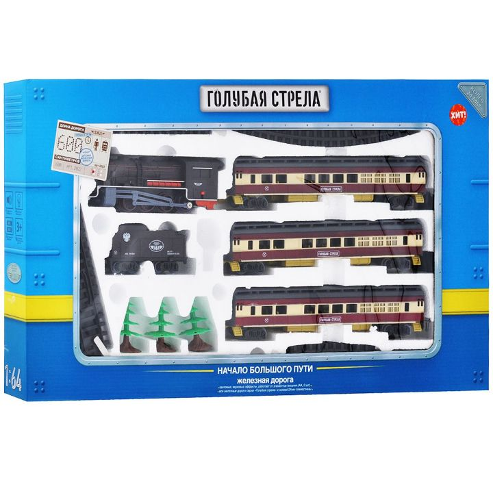 Железная дорога Голубая стрела, тепловоз, пассажирский вагон