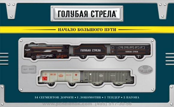 Железная дорога Голубая стрела, 272 см,паровоз,тендер, 3 вагона