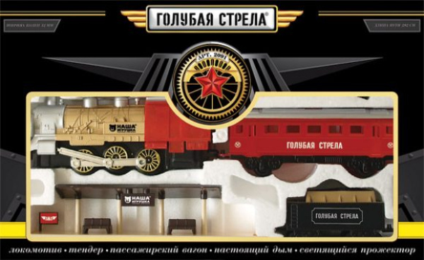 Железная дорога Голубая стрела,282см,локомотив,тендер,вагон