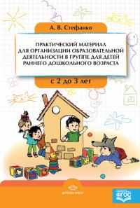Практический материал для организации образ. деят-ти в гр. для детей 2-3 ле