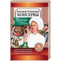 Мясные и рыбные консервы. Вкусные домашние заготовки