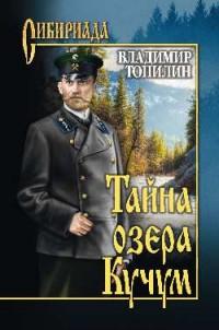 Тайна озера Кучум: Роман