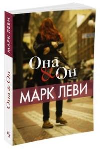 Она и Он: Роман