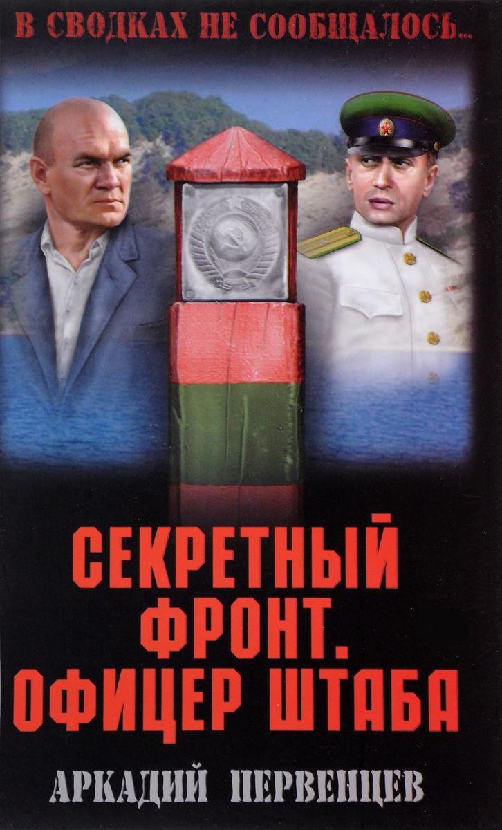 Секретный фронт. Офицер штаба: Книга 2