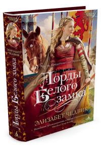 Лорды Белого замка: Роман