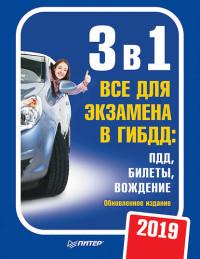 3 в 1. Все для экзамена в ГИБДД 2019: ПДД, Билеты, Вождение. Обновлен. изд.