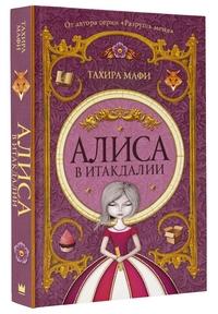 Алиса в Итакдалии: Роман