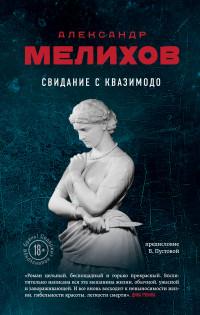 Свидание с Квазимодо: Роман