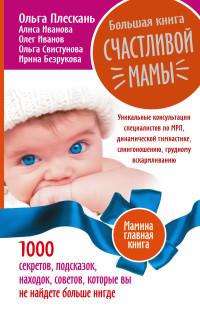 Большая книга счастливой мамы. 1000 секретов, подсказок, находок