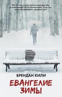 РАСПРОДАЖА Евангелие зимы: Роман