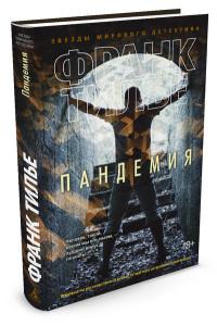 Пандемия: Роман