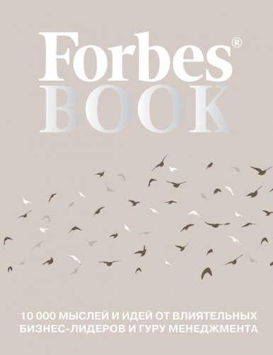 Forbes Book: 10 000 мыслей и идей от влиятельных бизнес-лидеров и гуру мене