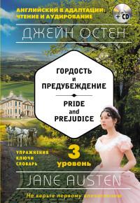 Гордость и предубеждение = Pride and Prejudice: 3-й уровень