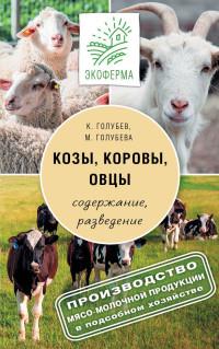 Козы, овцы, коровы: содержание, разведение, производство мясо-мо