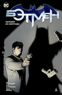 Бэтмен. Человек из ниоткуда (1-й вариант)