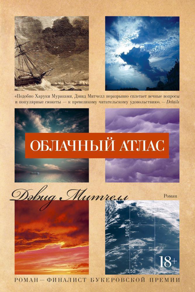 Облачный атлас: Роман
