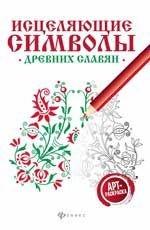 Исцеляющие символы древних славян: Арт-терапия