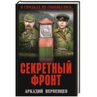 Секретный фронт: Книга 1