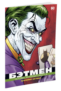 Бэтмен. Человек, который смеется: графический роман